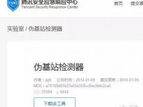 腾讯伪基站检测app