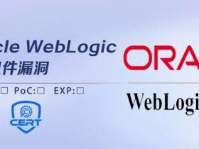 【安全风险通告】Oracle WebLogic多个组件漏洞安全风险通告