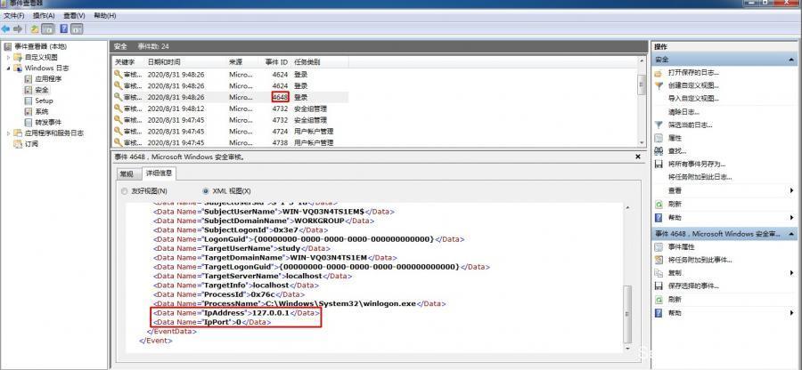 网络安全应急响应学习记录接触22.jpg