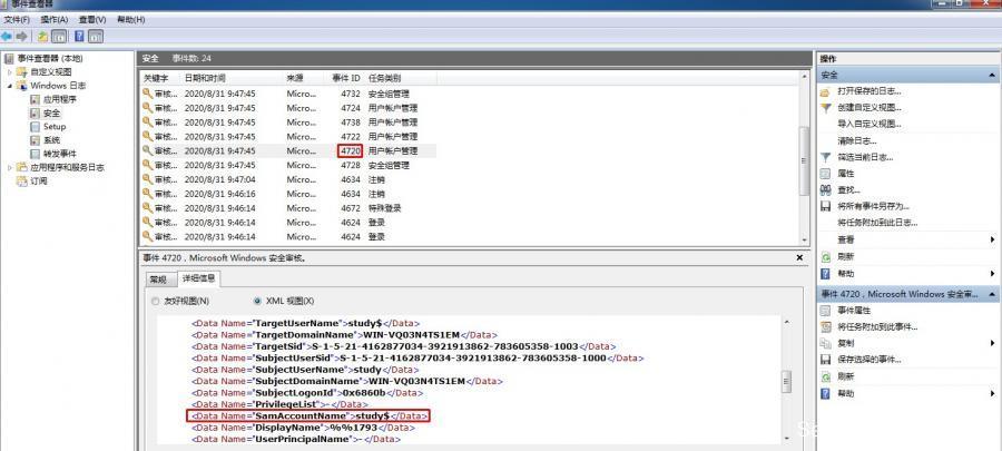 网络安全应急响应学习记录接触20.jpg