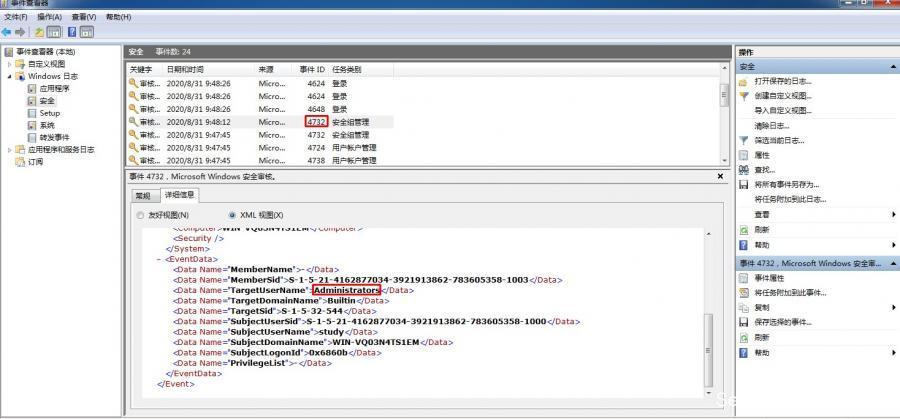 网络安全应急响应学习记录接触21.jpg