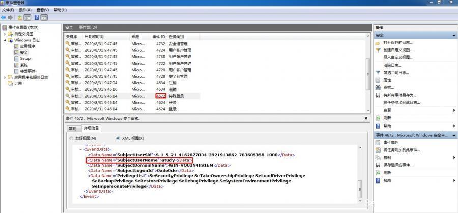 网络安全应急响应学习记录接触19.jpg