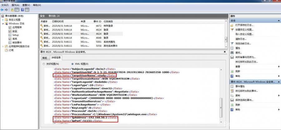 网络安全应急响应学习记录接触18.jpg