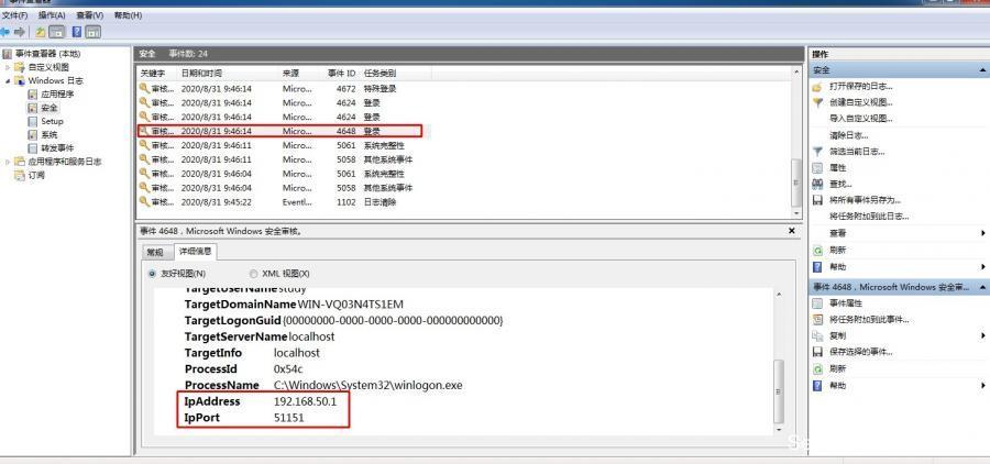 网络安全应急响应学习记录接触17.jpg